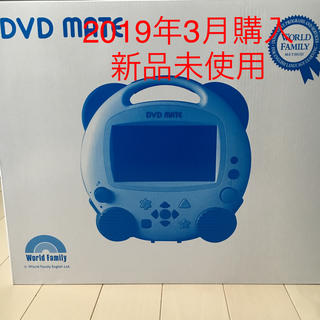 ディズニー英語システム DVDメイト(DVDプレーヤー)