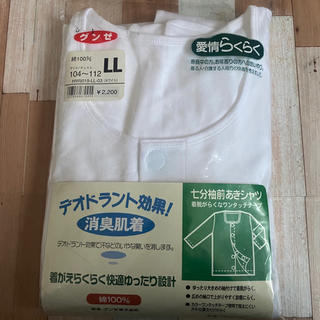 グンゼ(GUNZE)の新品未使用 グンゼ 肌着 7分袖前あきシャツ LLサイズ(アンダーシャツ/防寒インナー)