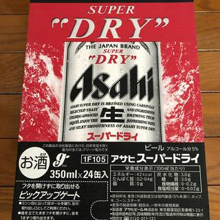 アサヒ - アサヒ ビール 2ケース