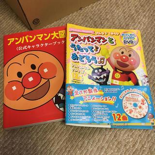 アンパンマン - アンパンマン 図鑑 DVD まとめ売り