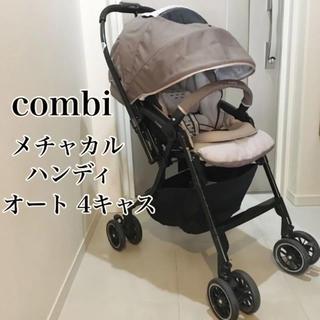 combi - 【美品!オート4キャス】combi メチャカルハンディオート 4キャスベビーカー