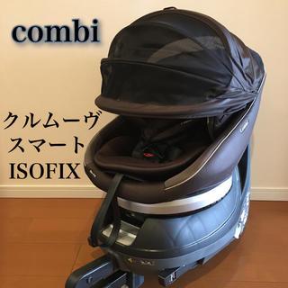 combi - 【美品♡ハイグレード】combi クルムーヴ ISOFIX 回転チャイルドシート