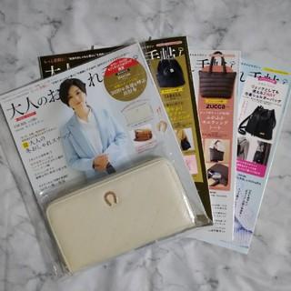タカラジマシャ(宝島社)のsakura*様専用、大人のおしゃれ手帖4点セット(ファッション/美容)