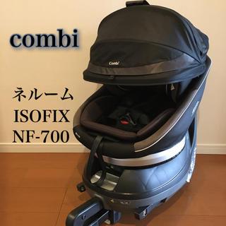 combi - 【美品♡ハイグレード】combi ネルーム ISOFIX 回転式チャイルドシート