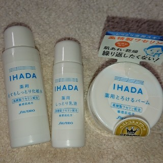 SHISEIDO (資生堂) - 新品未使用☆資生堂IHADA(イハダ)セット☆