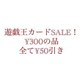 ユウギオウ(遊戯王)の遊戯王 カード まとめ売り セール(カード)