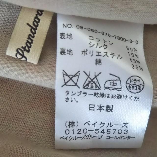 JOURNAL STANDARD(ジャーナルスタンダード)の【ジャーナルスタンダード】シルク混 シフォンスカート レディースのスカート(ひざ丈スカート)の商品写真
