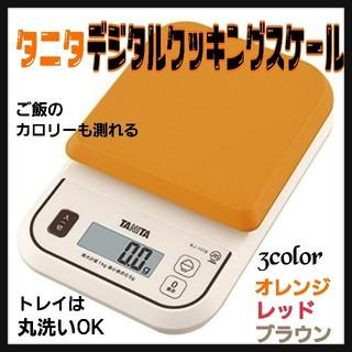 タニタ(TANITA)のタニタ デジタルクッキングスケール  キッチンスケール(調理道具/製菓道具)
