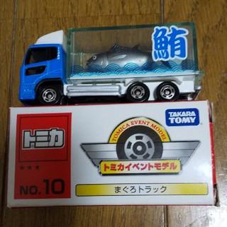 Takara Tomy - 限定☆トミカNo.10 イベントモデル まぐろトラック