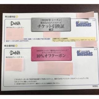 ヨコハマディーエヌエーベイスターズ(横浜DeNAベイスターズ)のDeNA 2020年 横浜ベイスターズ チケット引換証1枚、10%割引券(その他)
