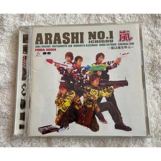 嵐 - 嵐「ARASHI No.1〜嵐は嵐を呼ぶ〜」通常盤
