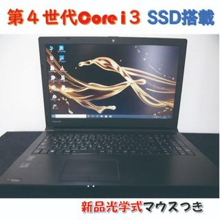 トウシバ(東芝)の第四世代Corei3東芝製ノートパソコンSSD搭載(ノートPC)