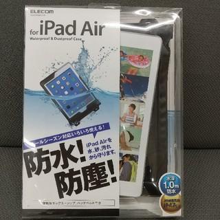 エレコム(ELECOM)の★ELECOM iPad Air用 防水防塵ケース(iPadケース)