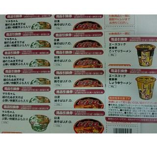【28枚】加工食品、インスタント系セット ファミマくじ ファミリーマート
