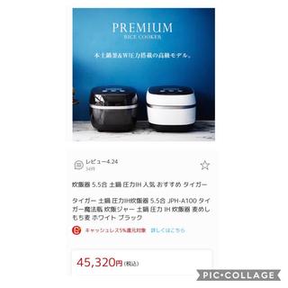 TIGER - 【新品】タイガー 土鍋 圧力IH炊飯器 5.5合 JPH-A100 ホワイト