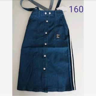 lovetoxic - ラブトキ新品 160 サスつきミディスカート ブルー