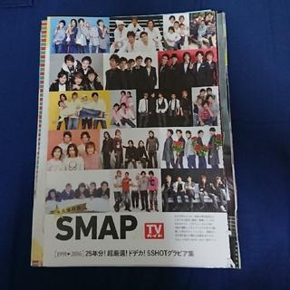 スマップ(SMAP)のSMAP(アイドルグッズ)
