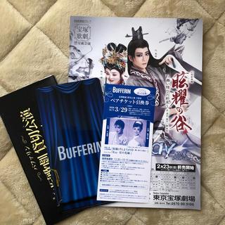 宝塚 星組  貸切公演  ペアチケット  引換券  東京 3/29