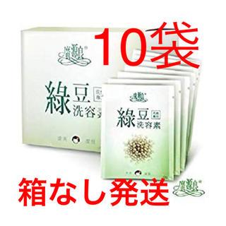 緑豆洗容素(パック/フェイスマスク)
