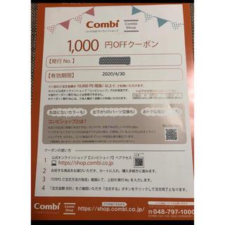 コンビ(combi)のCombi 公式オンラインショップ1000円OFFクーポン(ショッピング)