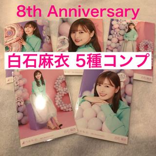 乃木坂46 - 乃木坂46 8th Anniversary 白石麻衣5種コンプ生写真