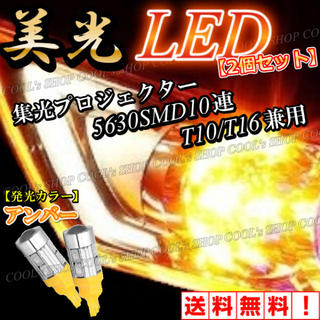 集光プロジェクター アンバー 美光 10連 5630SMD T10 LED 2個(車外アクセサリ)