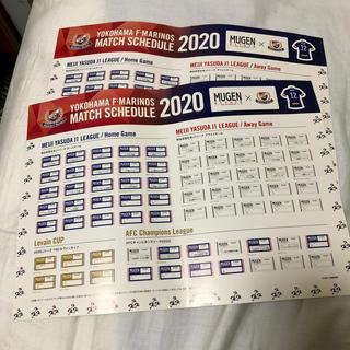 横浜F・マリノス マッチ スケジュール 2つ