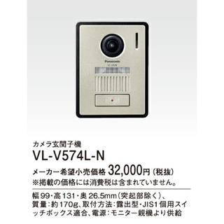 Panasonic - パナソニック VL-V574L-N テレビドアホン カメラ玄関子機