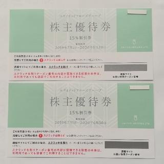 UNITED ARROWS - ユナイテッドアローズ 株主優待 2枚 ③