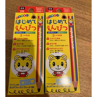 ミツビシエンピツ(三菱鉛筆)の鉛筆 こども用 しまじろう はじめてえんぴつ 6B 2箱セット(知育玩具)