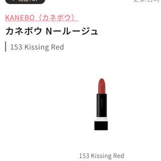 Kanebo - カネボウ Nルージュ153 新品未使用未開封 田中みな実使用