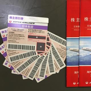 JAL(日本航空) - 日本航空 JAL 株主優待 8枚