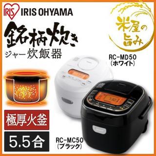 アイリスオーヤマ - 【送料無料】銘柄炊きジャー炊飯器 5.5合 アイリスオーヤマ