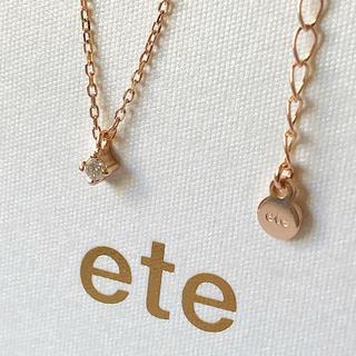 ete - ete エテ K10 0.03 一粒 ダイヤモンド フルール ネックレス 誕生石