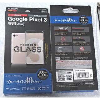 エレコム(ELECOM)のGoogle Pixel 3用 ガラスBLカット 384(保護フィルム)