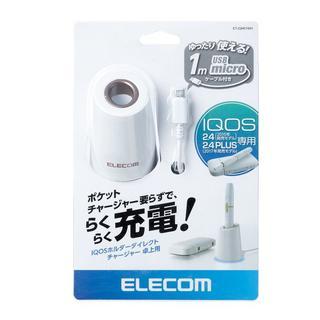 エレコム(ELECOM)の卓上用 IQOS ホルダー ダイレクト チャージャー エレコム(その他)