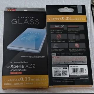 エレコム(ELECOM)の Xperia XZ2 ガラスフィルム 0.33 表面硬度9H 129(保護フィルム)