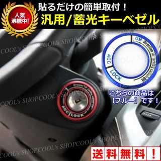 2 配線不要 汎用発光キーベゼル 蓄光 光る 鍵穴 ドレスアップ カスタム 車用(車内アクセサリ)
