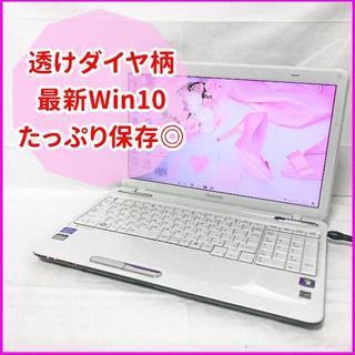 トウシバ(東芝)の透けダイヤ柄ホワイト☆スイッチオンですぐに使える☆大容量約750GB☆テンキー(ノートPC)