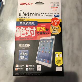 バッファロー(Buffalo)の【新品・未開封】 BUFFALO 液晶保護フィルム for iPad mini(その他)