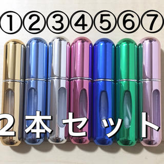 全7色☆新品☆クイックアトマイザー 入れ替え簡単 香水小分け☆2本セット