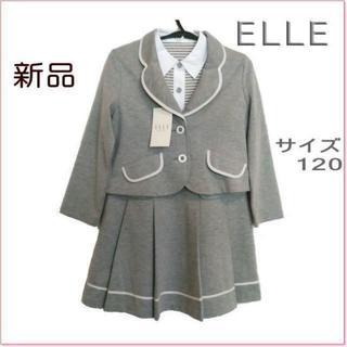 エル(ELLE)の新品タグ付◆ELLE en noir◆グレージャケットとワンピースセット◆120(ドレス/フォーマル)