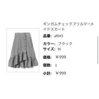 GRL - ギンガムチェック フリルマーメイドスカート
