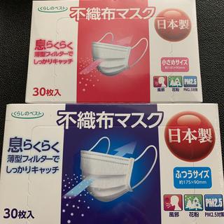 日本製マスク60枚(くらしのベスト)匿名発送