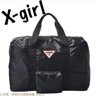 X-girl - ⭐️新品⭐️【X-girl エックスガール】特大&軽量 ボストンBAG★付録❗️