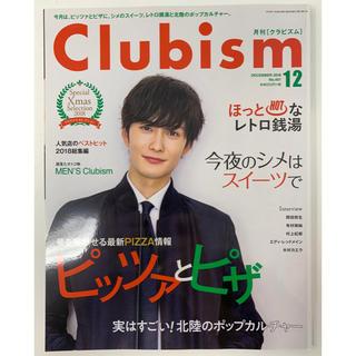 Clubism (クラビズム) 2018年 12月号(ニュース/総合)