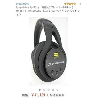 【新品高級大好評品】CYBERDRIVE ワイヤレスヘッドホン HP112(ヘッドフォン/イヤフォン)
