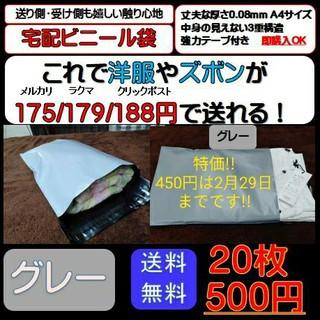 【厚手グレー20枚】宅配ビニール袋A4サイズ