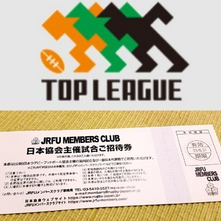 ●JRFU招待券1枚 ★便利なチケット★ ラグビートップリーグ等使用可能チケット(その他)
