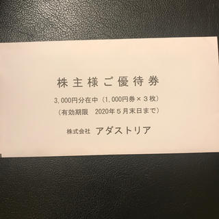 ローリーズファーム(LOWRYS FARM)のアダストリア 株主優待券 3000円分(ショッピング)